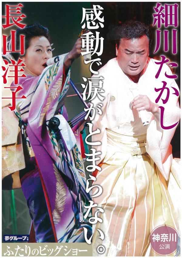細川たかしの画像 p1_13