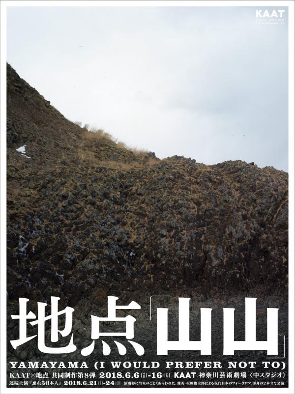 地点『山山』|KAAT 神奈川芸術劇場
