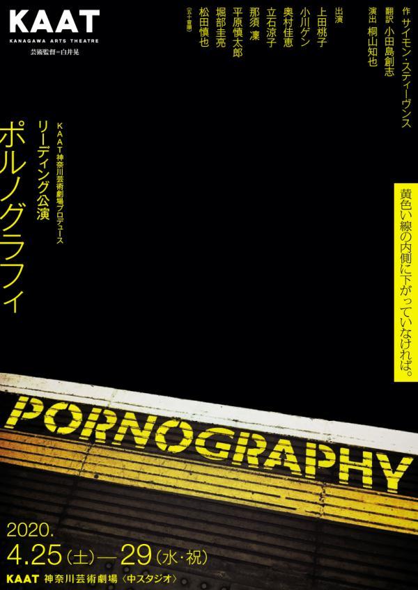 ポルノグラフィ