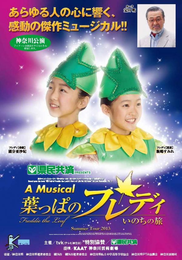 ミュージカル『葉っぱのフレディ−いのちの旅−』|KAAT 神奈川芸術劇場