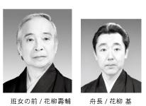 隅田川二題」<br/>~オペラ「カ...
